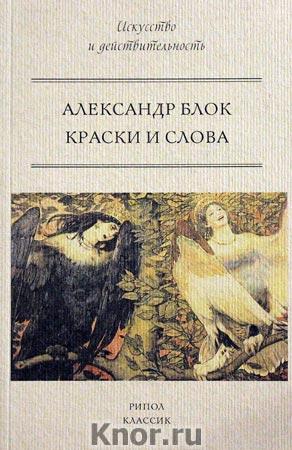 """Александр Блок """"Краски и слова"""" Серия """"Искусство и действительность"""""""