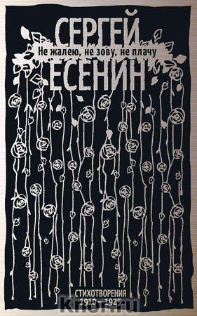 """Сергей Есенин """"Не жалею, не зову, не плачу. Стихотворения 1910-1925"""" Серия """"Лучшая поэзия. Серебряный век"""""""