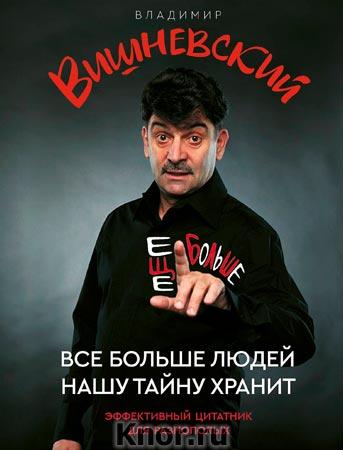 """Владимир Вишневский """"Все больше людей нашу тайну хранит. Еще больше"""""""