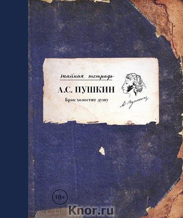 "Александр Пушкин ""Брак холостит душу"" Серия ""Тайная тетрадь"""