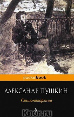 "Александр Пушкин ""Стихотворения"" Серия ""Pocket book"" Pocket-book"