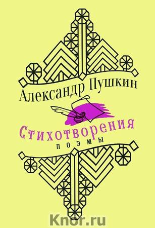 """Александр Пушкин """"Стихотворения. Поэмы"""""""