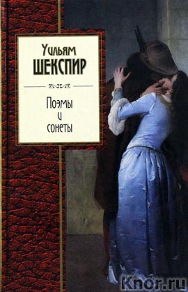 """Уильям Шекспир """"Поэмы и сонеты"""" Серия """"Золотая серия поэзии"""""""