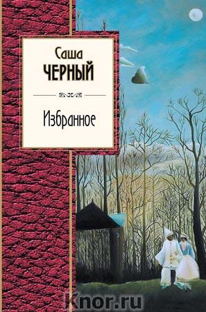 """Саша Черный """"Избранное"""" Серия """"Золотая серия поэзии"""""""