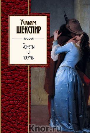 """Уильям Шекспир """"Сонеты и поэмы"""" Серия """"Золотая серия поэзии"""""""