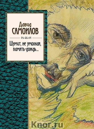 """Давид Самойлов """"Шумит, не умолкая, память-дождь"""" Серия """"Золотая серия поэзии"""""""