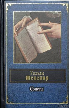 """Уильям Шекспир """"Сонеты"""" Серия """"Народная поэзия"""""""