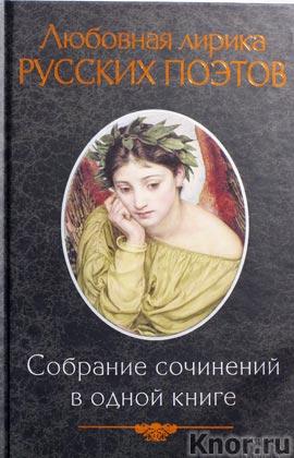 Любовная лирика русских поэтов