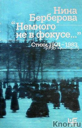 """Нина Берберова """"Немного не в фокусе... Стихи. 1921-1983"""""""
