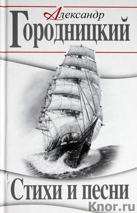 """Александр Городницкий """"Стихи и песни"""""""