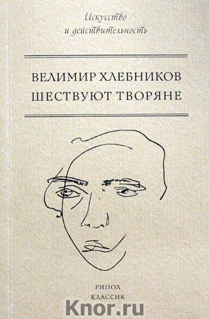 """Велимир Хлебников """"Шествуют творяне"""""""