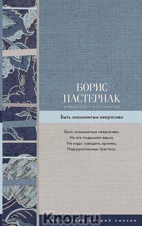 """Борис Пастернак """"Избранные стихотворения. Быть знаменитым некрасиво"""" Серия """"Библиотека лучшей поэзии"""""""