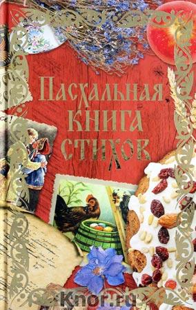"""Пасхальная книга стихов. Серия """"Пасхальное чудо"""""""