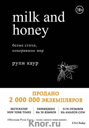 """Рупи Каур """"Milk and Honey. Белые стихи, покорившие мир"""" Серия """"Белая лирика. Стихи, покорившие мир"""""""