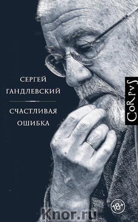 """Сергей Гандлевский """"Счастливая ошибка"""" Серия """"Corpus"""""""