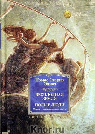 """Томас Стернз Элиот """"Бесплодная земля. Полые люди. Поэмы, стихотворения, пьесы"""" Серия """"Иностранная литература. Большие книги"""""""