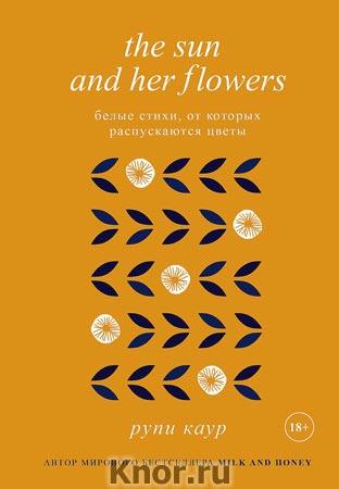"""Рупи Каур """"The Sun and Her Flowers. Белые стихи, от которых распускаются цветы"""" Серия """"Белая лирика. Стихи, покорившие мир"""""""