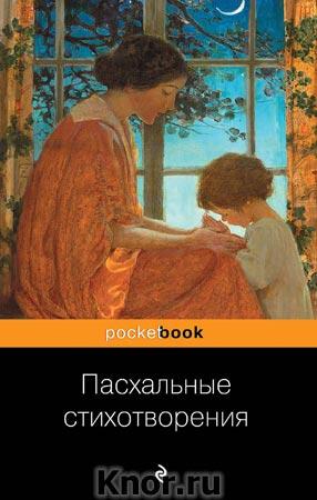 """Пасхальные стихотворения. Серия """"Pocket book"""" Pocket-book"""