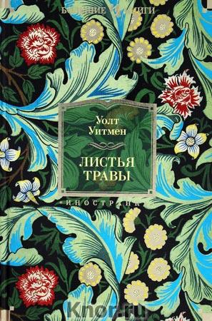 """Уолт Уитмен """"Листья травы"""" Серия """"Иностранная литература. Большие книги"""""""
