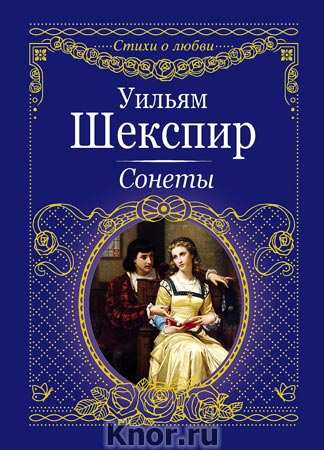 "Уильям Шекспир ""Сонеты"" Серия ""Стихи о любви"""