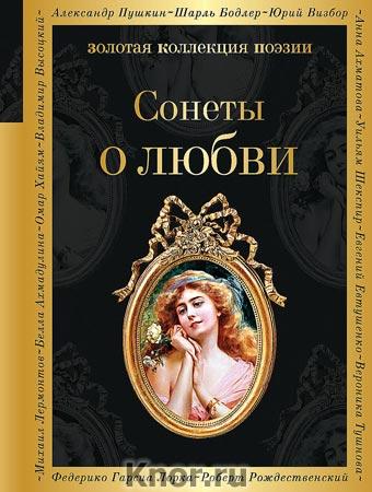 """Сонеты о любви. Серия """"Золотая коллекция поэзии"""""""