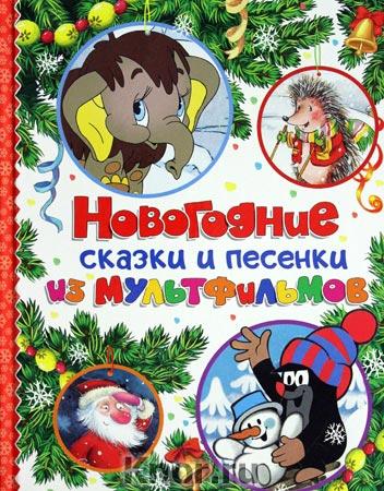 """Новогодние сказки и песенки из мультфильмов. Серия """"Новогодние книжки"""""""