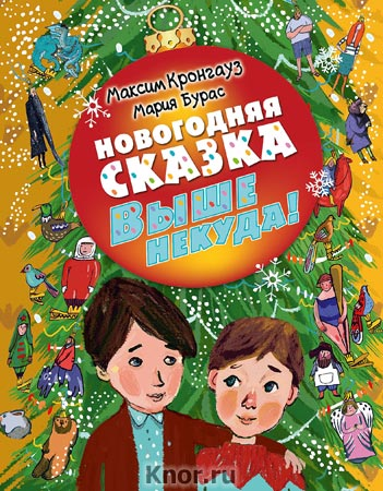 """Максим Кронгауз, Мария Бурас """"Новогодняя сказка. Выше некуда"""""""