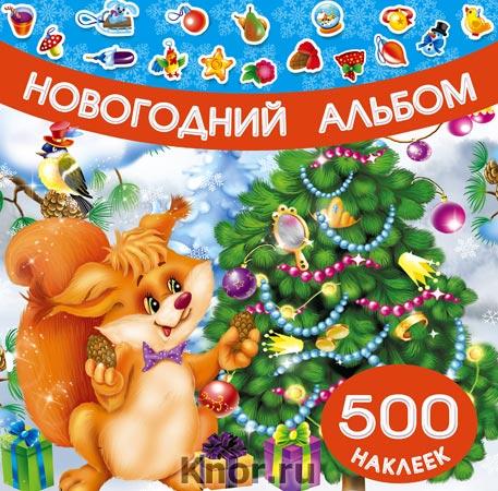 """В.Г. Дмитриева """"Новогодний альбом наклеек"""" Серия """"500 наклеек"""""""