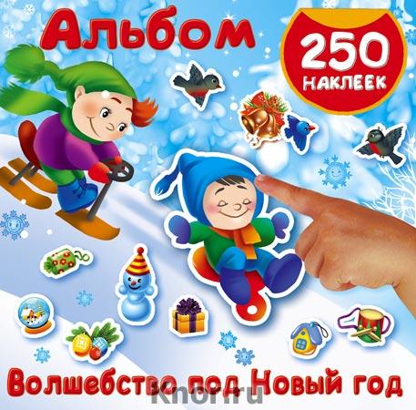 """И.В. Горбунова """"Волшебство под Новый год"""" Серия """"Альбом 250 наклеек"""""""