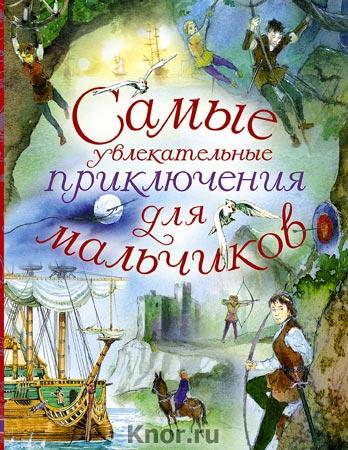 """Самые увлекательные приключения для мальчиков. Серия """"Любимые истории для детей"""""""