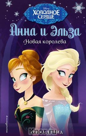 """Эрика Дэвид """"Новая королева"""" Серия """"Disney. Холодное сердце. Новые приключения Анны и Эльзы"""""""