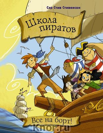 """Стив Стивенсон """"Школа пиратов. Все на борт!"""" Серия """"Прикольные приключения"""""""