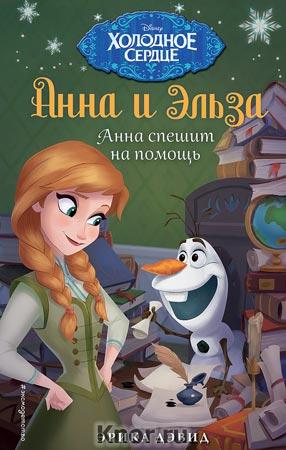 """Эрика Дэвид """"Анна спешит на помощь"""" Серия """"Disney. Холодное сердце"""""""