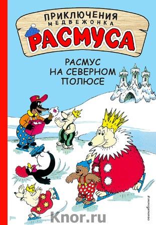 """К. Хансен, В. Хансен """"Расмус на Северном полюсе"""" Серия """"Приключения медвежонка Расмуса"""""""