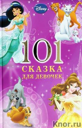 101 сказка для девочек