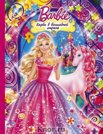 "К. Карбон, Б. Холфелд ""Барби в волшебной стране"" Серия ""Барби. Волшебная сказка"""