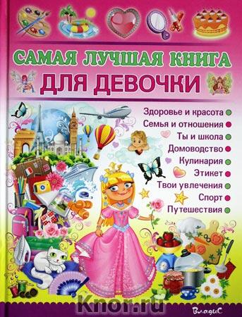 """Н.С. Филимонова """"Самая лучшая книга для девочки"""""""