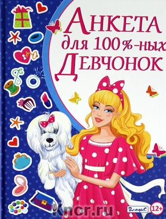 """Ю.В. Феданова """"Анкета для 100%-ных девчонок"""""""