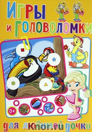 """Т.В. Скиба """"Игры и головоломки для любимой дочки"""" Серия """"Веселые головоломки"""""""