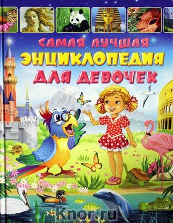 Самая лучшая энциклопедия для девочек