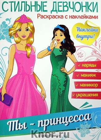 """Стильные девчонки. Ты - принцесса. Серия """"Раскраска с наклейками"""""""