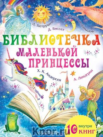 Библиотечка маленькой принцессы. Комплект из 10-ти книг