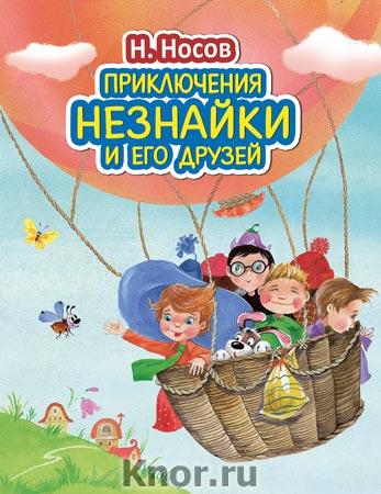 """Николай Носов """"Приключения Незнайки и его друзей"""" Серия """"Стихи и сказки для детей"""""""