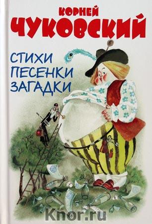 """Корней Чуковский """"Стихи, песенки, загадки"""""""