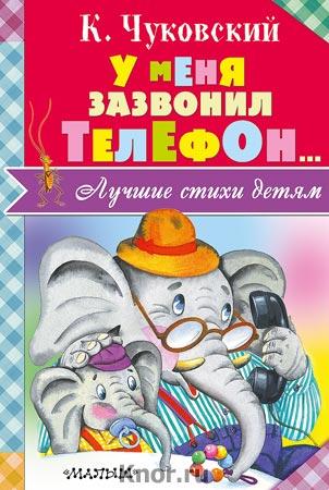 """Корней Чуковский """"У меня зазвонил телефон"""" Серия """"Лучшие стихи детям"""""""