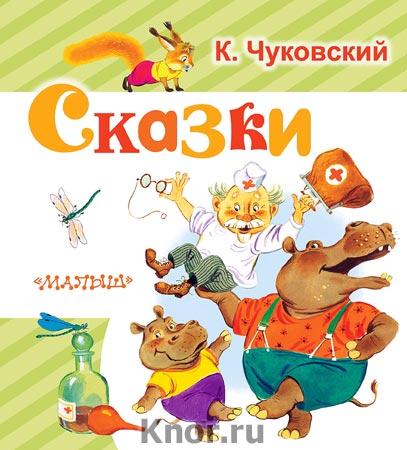 """Корней Чуковский """"Сказки"""" Серия """"Любимая книжка"""""""
