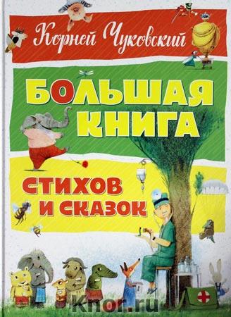 """Корней Чуковский """"Большая книга стихов и сказок"""""""