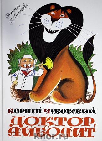 """Корней Чуковский """"Доктор Айболит"""""""