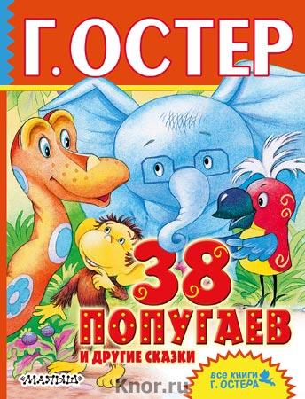 """Григорий Остер """"38 попугаев и другие сказки"""""""