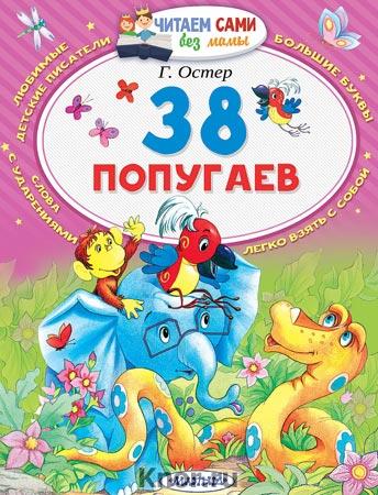 """Григорий Остер """"38 попугаев"""" Серия """"Читаем сами без мамы"""""""
